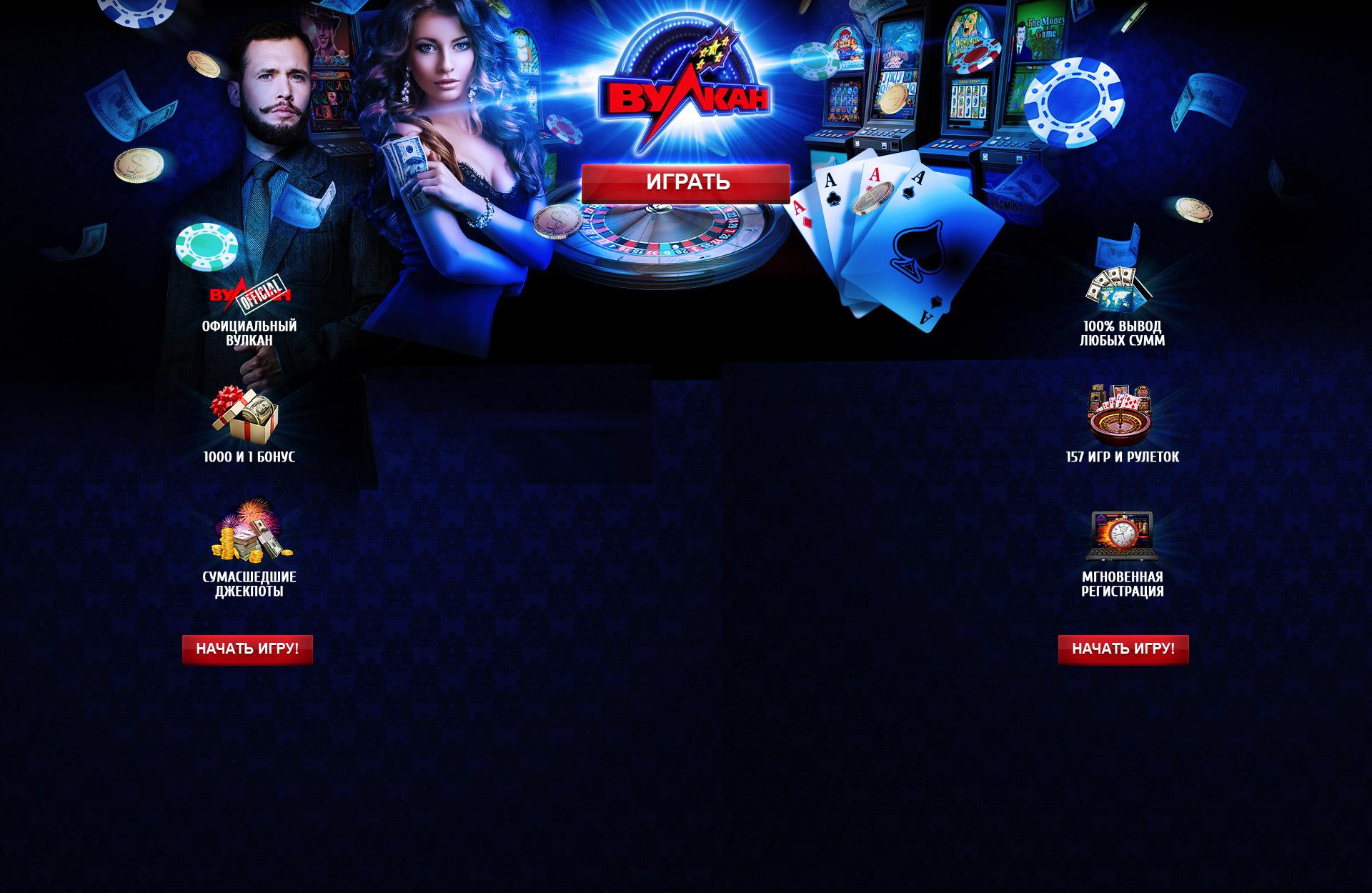 умное казино своя игра регистрация